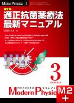 モダンフィジシャン 38-3 適正抗菌薬療法 最新マニュアル