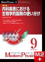 モダンフィジシャン 38-9 内科疾患における生物学的製剤の使い分け