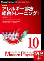 モダンフィジシャン 38-10 アレルギー診療 総合トレーニング!