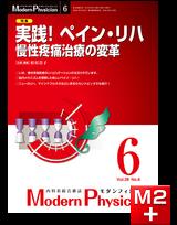 モダンフィジシャン 39-6 実践!ペイン・リハ 慢性疼痛治療の変革