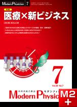 モダンフィジシャン 39-7 医療×新ビジネス