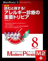 モダンフィジシャン 39-8 読むと得する!アレルギー診療の重要トリビア