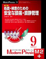 モダンフィジシャン 39-9 処置・検査のための安全な鎮痛・鎮静管理