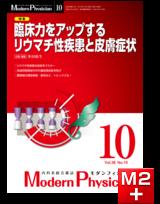 モダンフィジシャン 39-10 臨床力をアップするリウマチ性疾患と皮膚症状