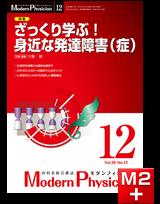 モダンフィジシャン39-12 ざっくり学ぶ身近な発達障害(症)