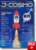 J-COSMO Vol.1 No.1 Common Senseを生きる