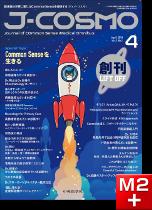 J-COSMO Vol.1 No.1