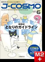 J-COSMO Vol.1 No.2【座談会】となりのガイドライン