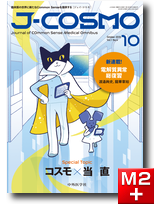 J-COSMO Vol.1 No.4 コスモ×当直
