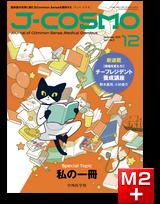 J-COSMO Vol.1 No.5 私の一冊