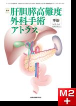 手術 Vol.70 No.4 最新 肝胆膵高難度外科手術アトラス【電子版】