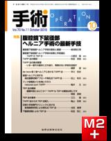 手術 2016年10月号 70巻11号 特集 腹腔鏡下鼠径部ヘルニア手術の最新手技【電子版】