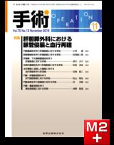 手術 2016年11月号 70巻12号 特集 肝胆膵外科における脈管侵襲と血行再建【電子版】