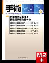 手術 2016年12月号 70巻13号 特集 肥満症例における腹腔鏡手術を極める【電子版】