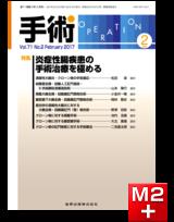 手術 2017年2月号 71巻2号 特集 炎症性腸疾患の手術治療を極める【電子版】