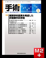 手術 2017年5月号 71巻6号 特集 解剖学的変異を考慮した肝胆膵外科手術【電子版】