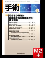 手術 2017年8月号 71巻9号 特集 攻めるか守るか 直腸癌手術の機能温存と拡大切除【電子版】