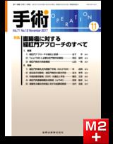 手術 2017年11月号 71巻12号 特集 直腸癌に対する経肛門アプローチのすべて【電子版】
