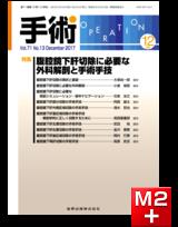 手術 2017年12月号 71巻13号 特集 腹腔鏡下肝切除に必要な外科解剖と手術手技【電子版】