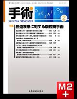 手術 2018年2月号 72巻2号 特集 胆道疾患に対する腹腔鏡手術【電子版】