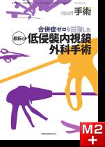 手術 Vol.72(2018年)No.4 3月臨時増刊号 合併症ゼロを目指した最新の低侵襲内視鏡外科手術 【電子版】