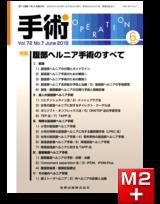 手術 2018年6月増大号 72巻7号 特集 腹部ヘルニア手術のすべて【電子版】