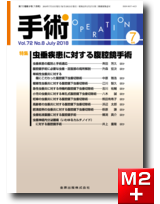 手術 2018年7月号 72巻8号 特集 虫垂疾患に対する腹腔鏡手術【電子版】