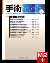 手術 2018年9月号 72巻10号 特集 胆管癌の手術【電子版】