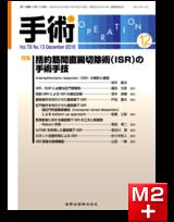 手術 2018年12月号 72巻13号 特集 括約筋間直腸切除術(ISR)の手術手技【電子版】
