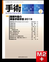手術 2019年2月号 73巻2号 特集 腹部外傷の救急手術手技2019【電子版】
