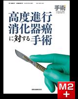 手術 2019年3月臨時増刊号 特集 73巻4号 高度進行消化器癌に対する手術【電子版】