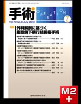 手術 2019年7月号 73巻8号 特集 外科解剖に基づく腹腔鏡下横行結腸癌手術【電子版】