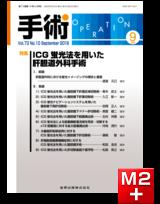 手術 2019年9月号 73巻10号 特集 ICG蛍光法を用いた肝胆道外科手術【電子版】
