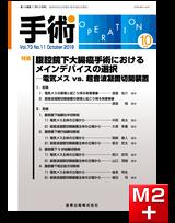 手術 2019年10月号 73巻11号 特集 腹腔鏡下大腸癌手術におけるメインデバイスの選択【電子版】