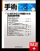手術 2019年11月号 73巻12号 特集 いまだからこそ見直される乳房温存手術【電子版】