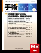 手術 2020年1月号 74巻1号 特集 肝胆膵外科における低侵襲手術と臓器温存手術【電子版】