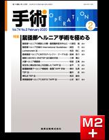 手術 2020年2月号 74巻2号 特集 鼠径部ヘルニア手術を極める【電子版】