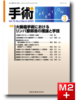 手術 2020年3月号 74巻3号 特集 大腸癌手術におけるリンパ節郭清の理論と手技【電子版】