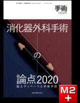 手術 2020年3月臨時増刊号 74巻4号 特集 消化器外科手術の論点2020―誌上ディベートと手術手技―【電子版】