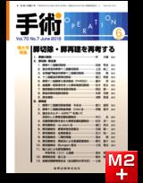 手術 2016年6月増大号 70巻7号 特集 膵切除・膵再建を再考する【電子版】