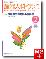 産婦人科の実際 2017年2月号 66巻2号 特集 既往帝王切開後の合併症【電子版】