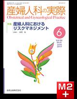 産婦人科の実際 2017年6月号 66巻6号 特集 産婦人科におけるリスクマネジメント【電子版】