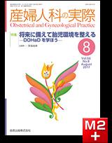 産婦人科の実際 2017年8月号 66巻8号 特集 将来に備えて胎児環境を整える─DOHaDを学ぼう─【電子版】