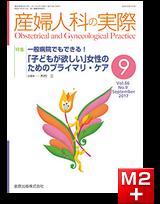 産婦人科の実際 2017年9月号 66巻9号 特集 一般病院でもできる!「子どもが欲しい」女性のためのプライマリ・ケア【電子版】