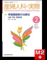 産婦人科の実際 2018年2月号 67巻2号 特集 骨盤臓器脱の治療法 up to date【電子版】