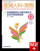 産婦人科の実際 2018年12月号 67巻13号 特集 外科解剖学から解き明かす広汎子宮全摘手術【電子版】