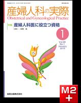 産婦人科の実際 2019年1月号 68巻1号 特集 産婦人科医に役立つ資格【電子版】
