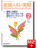 産婦人科の実際 2019年2月号 68巻2号 特集 産婦人科医が身につけておくべき遺伝カウンセリング【電子版】