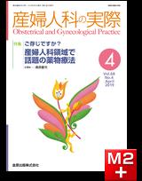 産婦人科の実際 2019年4月号 68巻4号 特集 ご存じですか?産婦人科領域で話題の薬物療法【電子版】