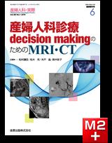 産婦人科の実際 2019年6月臨時増刊号 68巻7号 産婦人科診療decision makingのためのMRI・CT【電子版】